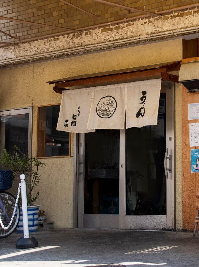 めんや七福 本店 TAKAMATSU