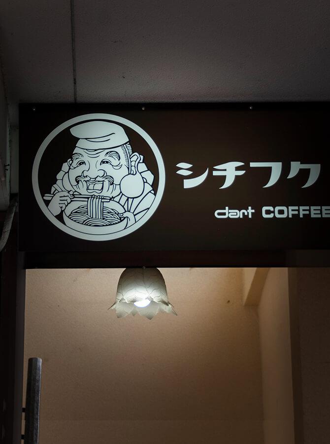 カフェ シチフク TAKAMATSU